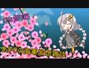 【VOICEROID劇場】あかりの海軍妄想雑談~ひな祭り編~