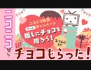ニコニコから【バレンタインチョコ】が届きました!