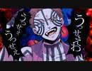 """【鬼滅の刃】上弦の参が""""うっせぇわ""""を歌ってみた【声真似】"""
