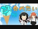 【胸キュン】くっそ青春!最高のラブコメ!?【アイスが食べたい】