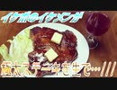 【ASMR】イケボのイケメンが極太ステーキを生で…///