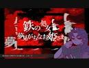(再投稿)【UTAU式人力】カーズ様とDIO様に歌わせてみた3曲【ジョジョ】