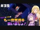 【聖剣伝説3 TRIALS of MANA】ゆかりとマキのも一度世界を救いましょ!#39【VOICEROID実況】
