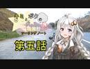 【紲星あかり車載】キミとボクの二輪旅行記 第5話