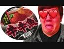 kinた~ま~辛辛魚食べて出してみた!激マズカップザー麺