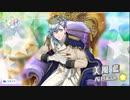 うたの☆プリンスさまっ♪シャイニングライブ【美風藍BD】新ビジュアル解放動画