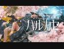 ハルカゼ / NiAka feat.鏡音レン