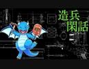造兵閑話「92式歩兵砲Ⅱ」(落下傘用)