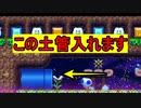 【ギリギリ】毒沼が上がってくる激ムズスピラン【マリオメーカー2】