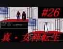 【ゆっくり実況】 真・女神転生 #26(SFC版)