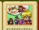 スレイヤーズ SFC版を普通にプレイ Part11