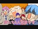 【アニメ】僕たち6人兄弟になりましたWWWWW【すとぷり】