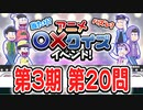 """【おそ松さん】へそウォ""""3期アニメ○×クイズ"""" 第20問 解いてみた"""