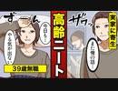 【漫画動画】30歳過ぎてもニート!?親がいなくなったら、どうなる…?【漫画】