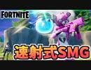 """【牛さんGAMES】新武器""""速射式サブマシンガン""""の性能評価と運用【Fortnite】【フォートナイト】"""
