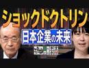 【どうなる?日本企業 #42】吉か凶か?日本企業の構造が激変する![桜R3/3/4]