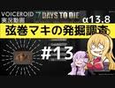 【7DTD】弦巻マキの発掘調査#13 【α13.8】【VOICEROID実況】