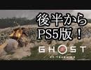 Ghost of Tsushima ボイロ実況プレイ Part36