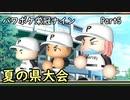 【栄冠ナイン】パワポケキャラで甲子園優勝を目指す【Voiceroid実況】 Part5