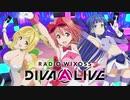 修正【ゲスト:ラマルファミッシェル立山】RADIO WIXOSS DIVA(A)LIVE 第09回 2021年02月26日放送