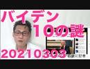 行方不明の大統領、バイデン10の謎/大統領過渡期強化法解説/NHKも接待、してないわけがない 20210303