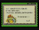 マリオアドバンスシリーズ4実況プレイpart10