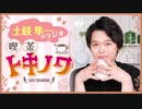 【ラジオ】土岐隼一のラジオ・喫茶トキノワ『おまけ放送』(第241回)