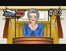 G2-13:逆転のトノサマン/その3【逆転裁判123】【女性ゲーム実況】