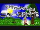 【歌うボイスロイドカバー】ニャースのうた【月読アイ誕生祭2021】