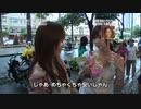 20080622 世界!弾丸トラベラー 大島麻衣・篠田麻里子