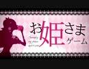 お姫さまゲーム  / umare