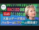 Gab、ハッキングされる。70GBのデータ流出 【希望の声ニュース】