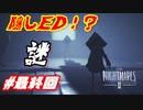 #最終回 あの神ゲーの2作…!悪夢再びリトルナイトメア2の隠しED【ゲーム実況】