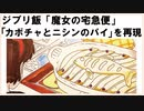 【魔女の宅急便】の「カボチャとニシンのパイ」を再現してみた 【ジブリ飯】