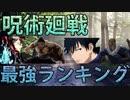 【呪術廻戦】最強キャラクターランキングTOP14! 呪術師や呪霊の能力や強さを解説!≪前編≫