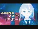 【人力カバー版】小さな恋のメロディ☆