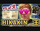 【第33回】クイズHikakin_Mania王!【3問不正解で〇〇】