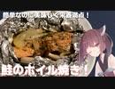 【料理】【お手軽魚料理】簡単なのに美味しく栄養満点!鮭のホイル焼き!【東北きりたん】