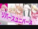 【MMD刀剣乱舞】リバースユニバース【ゆるん式今剣6周年/合作】