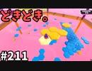 【ゆっくり実況】『シーズン3.5』Fallguys 風雲た〇し城なバトルロイヤルゲー Part211