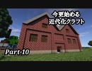 【Minecraft1.7.10】今更始める近代化クラフトpart10