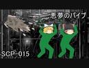 SCPを自分なりに解釈して説明してみる015【悪夢のパイプ】