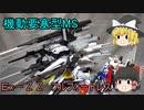 【ボイロプラモ後夜祭】ΖΖガンダムを超重機動要塞にするよー!!【ガンプラ魔改造】