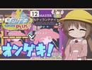 【オンゲキSUMMER PLUS】ーーーーとオンゲキ!SP メルティランドナイトメア編【VOICEROID】