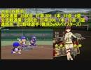 【艦これ】艦娘で栄冠ナイン【パワプロ2020】part31