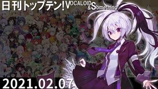 日刊トップテン!VOCALOID&something【日刊ぼかさん2021.02.07】