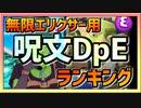 【クラロワ】呪文DpEランキング(2021_0302時点)