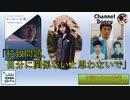 水曜ちゅらちゅら作戦 2021年03月03日放送分