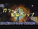 【TRINE4】2人協力謎解きゲー!剣と魔法で悪夢と戦え! part8《とりがら実況》