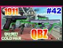弾切れの絶望。ハンドガンもつかってくぞ!!|QBZ-83 & 1911【CoD:BOCW実況】part42